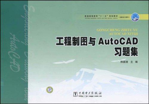 工程制图与Auto CAD习题集