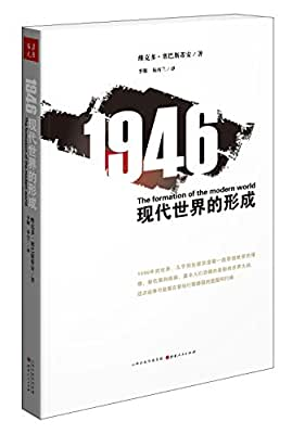 1946:现代世界的形成.pdf