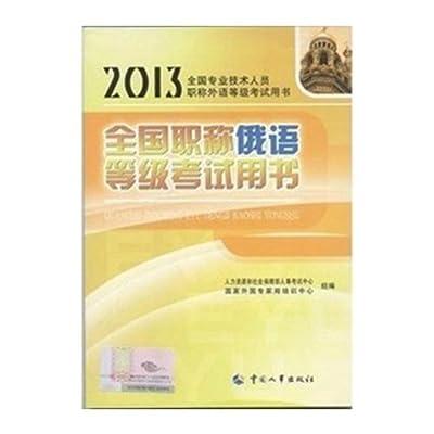 预售 正版 2014 职称俄语等级考试用书.pdf
