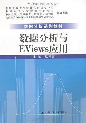 数据分析系列教材•数据分析与Eviews应用.pdf
