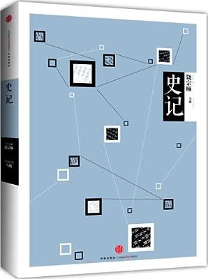 中信国学大典:史记.pdf