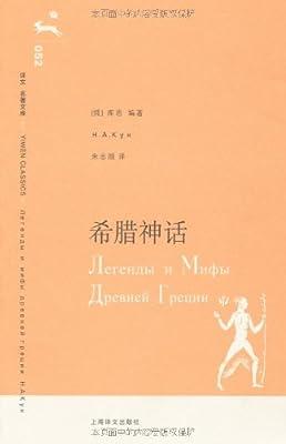 希腊神话.pdf