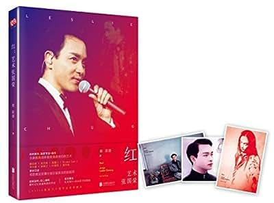 《红:艺术张国荣》.pdf