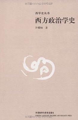 西方政治学史.pdf