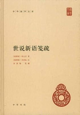 中华国学文库:世说新语笺疏.pdf