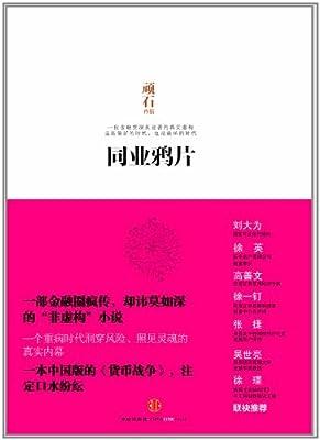 同业鸦片.pdf