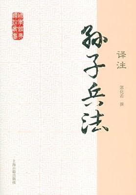 孙子兵法译注/国学经典译注丛书.pdf