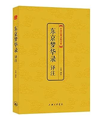 中国古典文化大系:东京梦华录译注.pdf