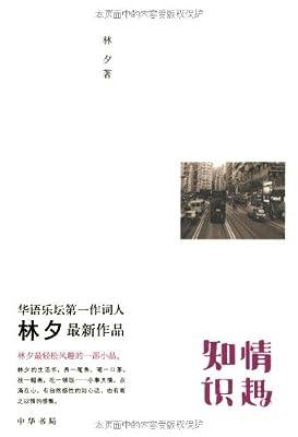知情识趣.pdf