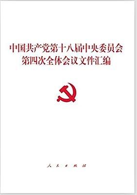中国共产党第十八届中央委员会第四次全体会议文件汇编.pdf