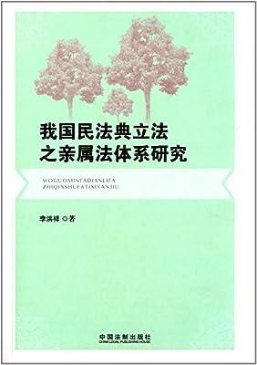 我国民法典立法之亲属法体系研究.pdf