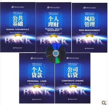 2013年 银行从业资格考试教材书 全套5本 银行资格证教材用书.pdf
