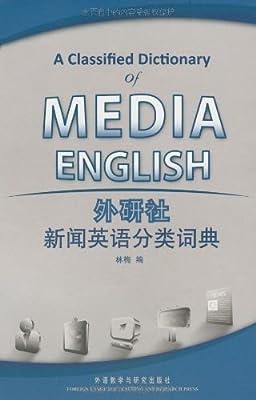 外研社•新闻英语分类词典.pdf