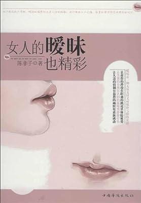 女人的暧昧也精彩.pdf