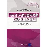 Visual FoxPro面向对象程序设计及应用