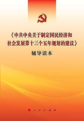 《中共中央关于制定国民经济和社会发展第十三个五年规划的建议》辅导读本.pdf