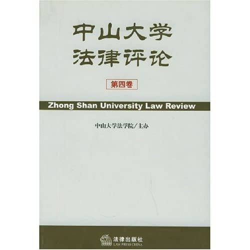 中山大学法律评论(第4卷)
