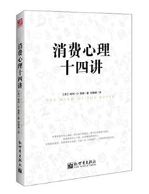 消费心理十四讲.pdf