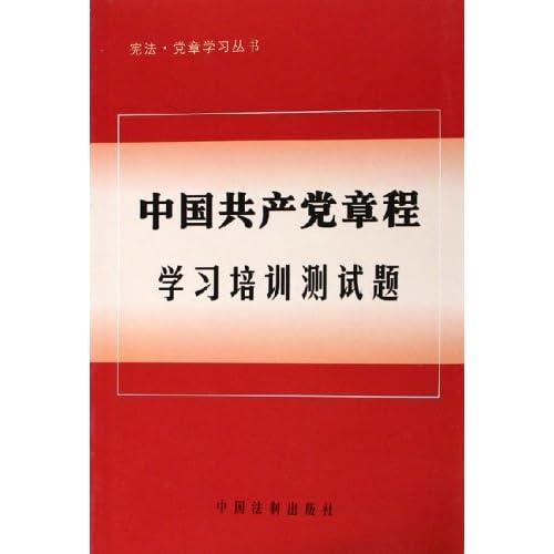 中国共产党章程学习培训测试题/宪法党章学习丛书