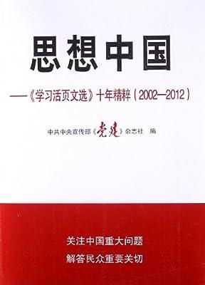 思想中国:《学习活页文选》十年精粹.pdf