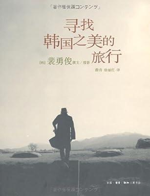 寻找韩国之美的旅行.pdf