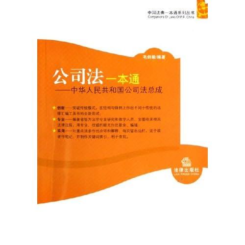 公司法一本通--中华人民共和国公司法总成/中国法典一本通系列丛书