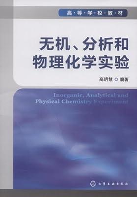 无机、分析和物理化学实验.pdf
