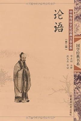 中华传统文化经典注音全本:论语.pdf