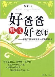 经典家庭教育装 最新版套装两册 好妈妈胜过好老师+好爸爸胜过好老师.pdf