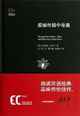 爱丽丝镜中奇遇/徐家汇藏书楼双语故事经典.pdf