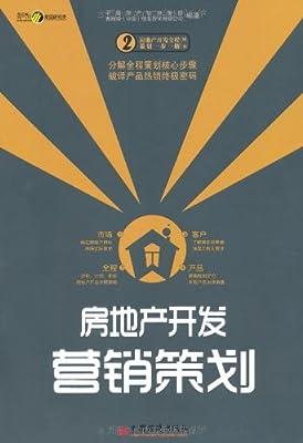 房地产开发营销策划.pdf