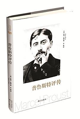 普鲁斯特评传.pdf