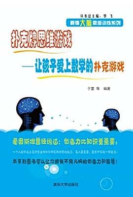 扑克牌思维游戏--让孩子爱上数学的扑克游戏/最强大脑思维训练系列.pdf
