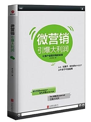 微营销引爆大利润.pdf