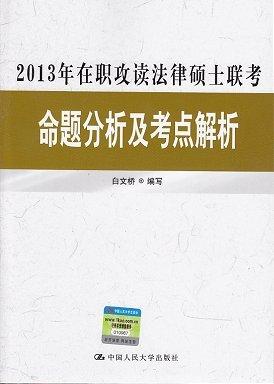 2013年在职攻读法律硕士联考命题分析及考点解析.pdf