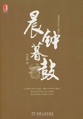 晨钟暮鼓.pdf