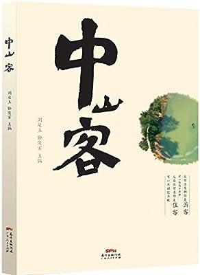 中山客.pdf