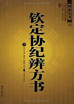 钦定协纪辨方书.pdf