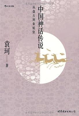 中国神话传说:从盘古到秦始皇.pdf