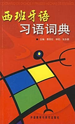 西班牙语习语词典.pdf