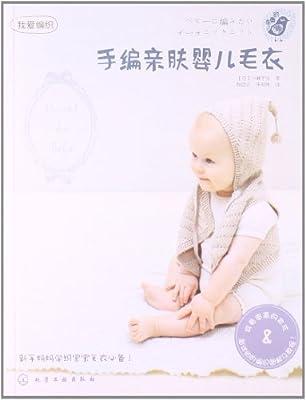 手编亲肤婴儿毛衣.pdf