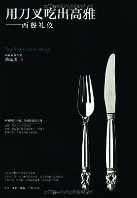 用刀叉吃出高雅:西餐礼仪.pdf