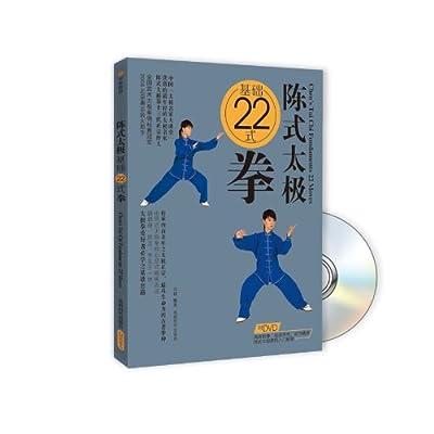 陈式太极基础22式拳.pdf