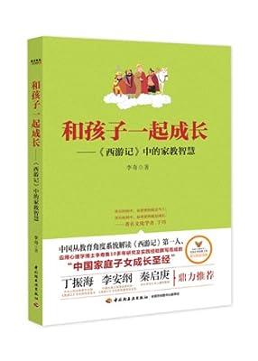 和孩子一起成长:《西游记》中的家教智慧.pdf