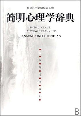 简明心理学辞典.pdf