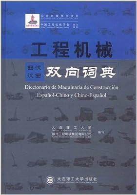工程机械西汉汉西双向词典.pdf