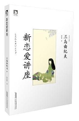 新恋爱讲座.pdf