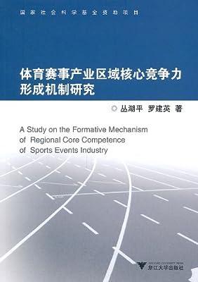 体育赛事产业区域核心竞争力形成机制研究.pdf