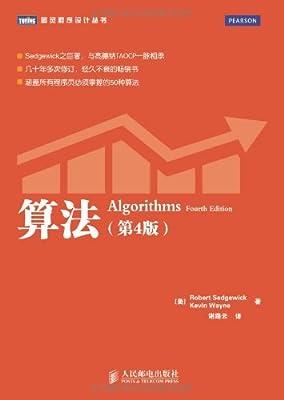 算法.pdf