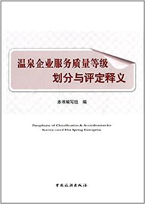 温泉企业服务质量等级划分与评定释义.pdf